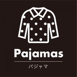 パジャマ(黒)urban-casual_整理整頓収納ラベル