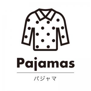 パジャマ(白)urban-casual_整理整頓収納ラベル