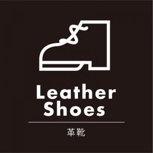 革靴(黒)urban-casual_整理整頓収納ラベル