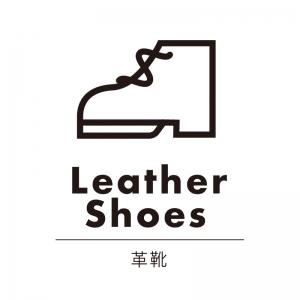 革靴(白)urban-casual_整理整頓収納ラベル