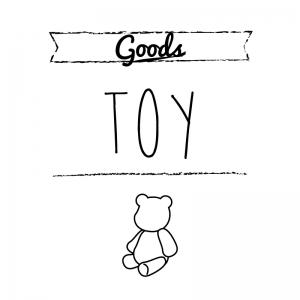 おもちゃ(白)simple-vintage_整理整頓収納ラベル