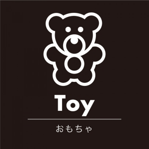 おもちゃ(黒)urban-casual_整理整頓収納ラベル
