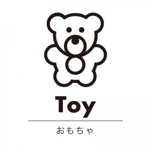 おもちゃ(白)urban-casual_整理整頓収納ラベル