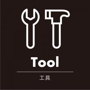 工具(黒)urban-casual_整理整頓収納ラベル
