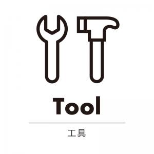 工具(白)urban-casual_整理整頓収納ラベル