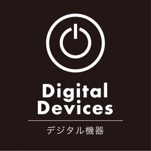 デジタル機器(黒)urban-casual_整理整頓収納ラベル