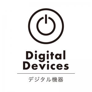 デジタル機器(白)urban-casual_整理整頓収納ラベル