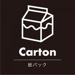 紙パック(黒)urban-casual_整理整頓収納ラベル