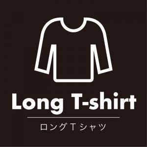 ロングTシャツ(黒)urban-casual_整理整頓収納ラベル