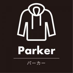 パーカー(黒)urban-casual_整理整頓収納ラベル