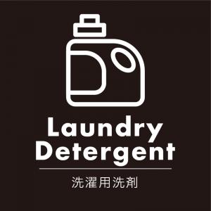洗濯用洗剤(黒)urban-casual_整理整頓収納ラベル