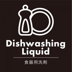 食器用洗剤(黒)urban-casual_整理整頓収納ラベル