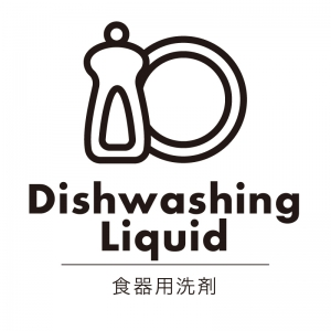 食器用洗剤(白)urban-casual_整理整頓収納ラベル
