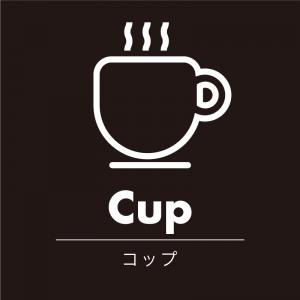 コップ(黒)urban-casual_整理整頓収納ラベル