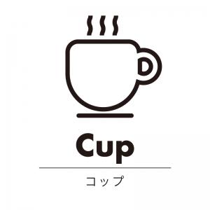 コップ(白)urban-casual_整理整頓収納ラベル