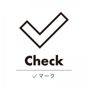 チェックマーク(白)urban-casual_整理整頓収納ラベル