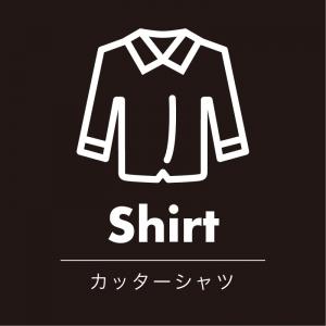 カッターシャツ(黒)urban-casual_整理整頓収納ラベル