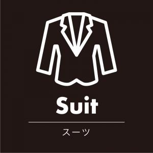 スーツ(正装)(黒)urban-casual_整理整頓収納ラベル