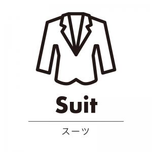スーツ(正装)(白)urban-casual_整理整頓収納ラベル