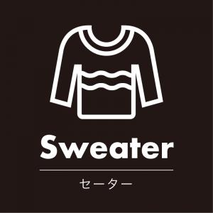 セーター(黒)urban-casual_整理整頓収納ラベル