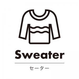 セーター(白)urban-casual_整理整頓収納ラベル