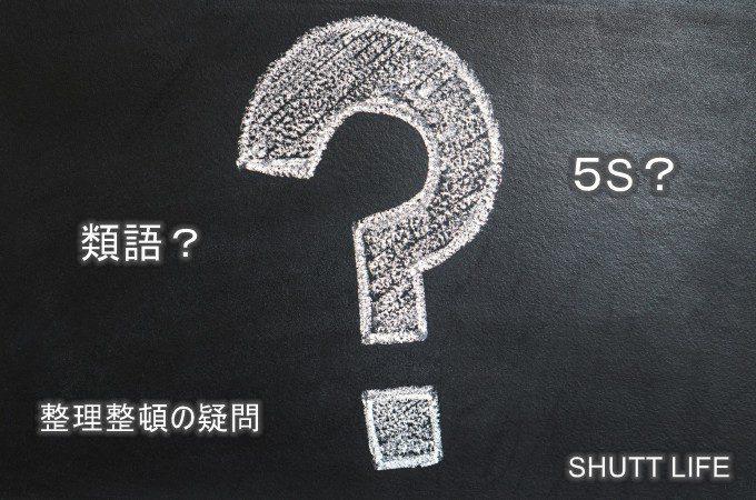 整理整頓のちょっとした疑問「類語は? 」「5Sって?」