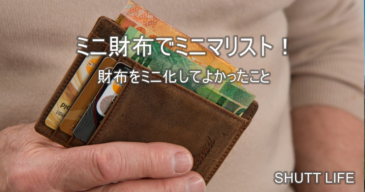 ミニ財布でミニマリストの一員!財布をミニ化してよかったこと10選