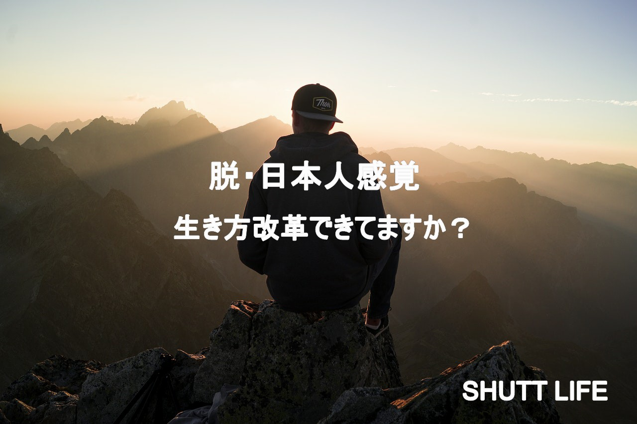 脱・日本人感覚 働き方改革とかのレベルではなく生き方改革が必要