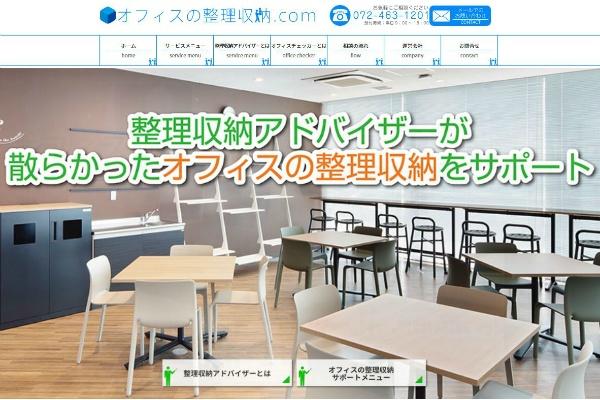 オフィスの整理収納.com