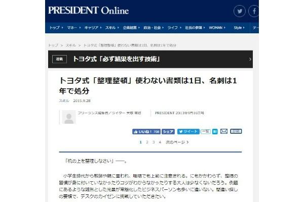 プレジデントオンライン_トヨタ式「整理整頓」使わない書類は1日、名刺は1年で処分