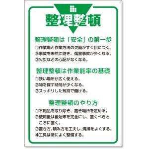 整理整頓_看板_あんずの安全標識.jp_1
