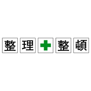 整理整頓_看板_動産社.com_1