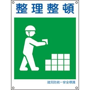 整理整頓_看板_安全用品館_2