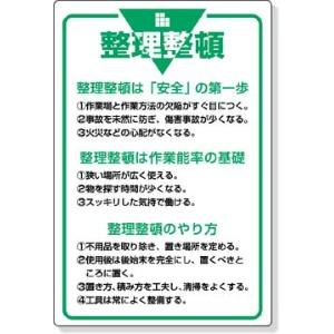 整理整頓_看板_AOK-SafetyShop_1