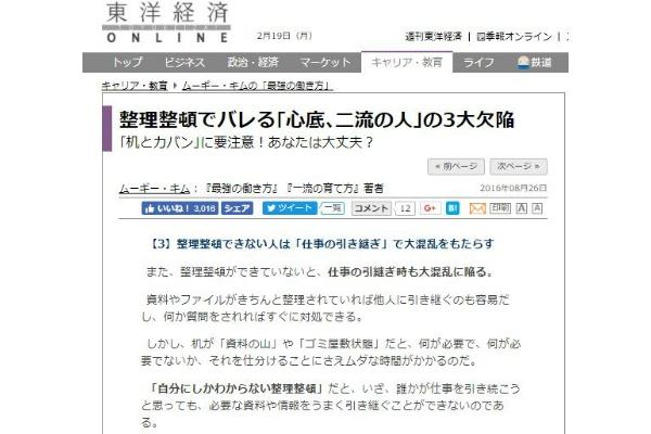 東洋経済オンライン整理整頓でバレる「心底、二流の人」の3大欠陥ムーギー・キムの「最強の働き方」