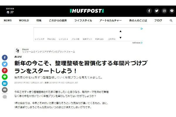 HUFFPOST_新年の今こそ、整理整頓を習慣化する年間片づけプランをスタートしよう