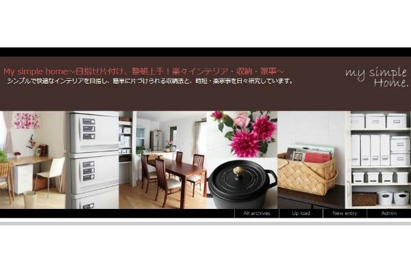 My simple home~目指せ片付け、整頓上手!楽々インテリア・収納・家事~