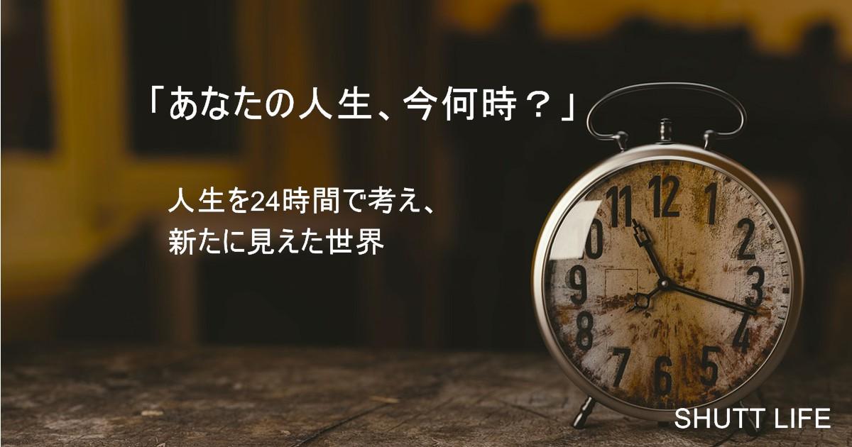 「あなたの人生、今何時?」人生を24時間で計算 新たに見えた世界