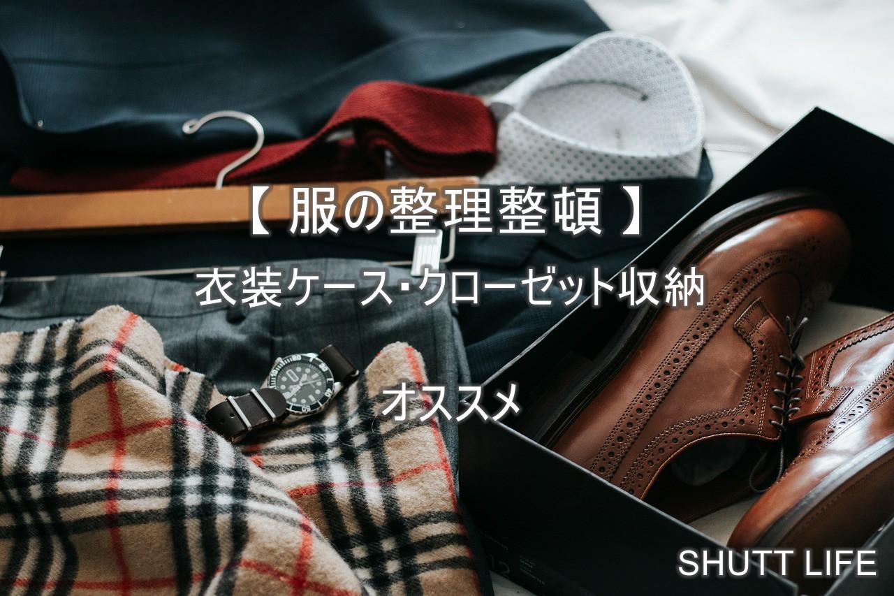 【服の整理整頓】衣装ケース・クローゼット収納のオススメ商品5選