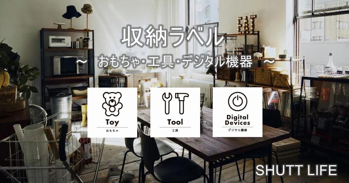 おもちゃ・工具・デジタル機器の収納ラベル【シュッと整理整頓】無料