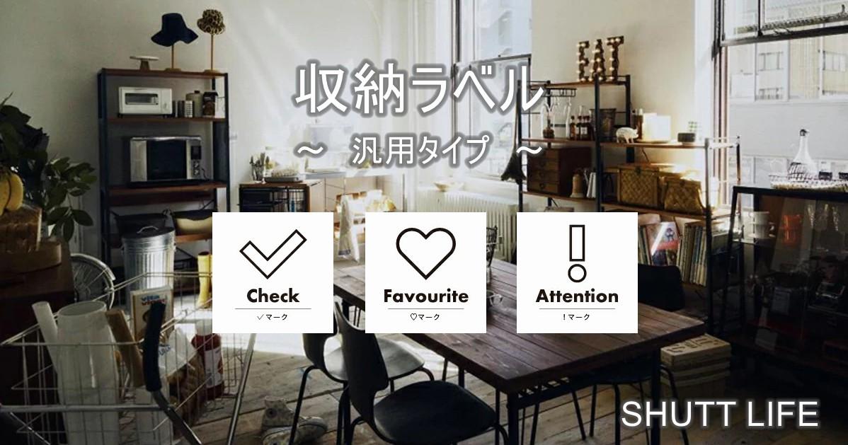 汎用タイプの収納ラベル【シュッと整理整頓】無料ダウンロード!