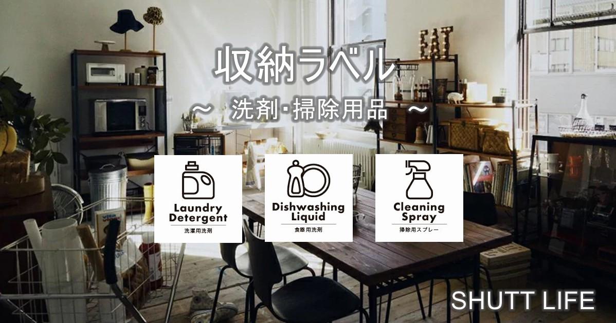 洗剤・掃除用品の収納ラベル【シュッと整理整頓】無料ダウンロード!