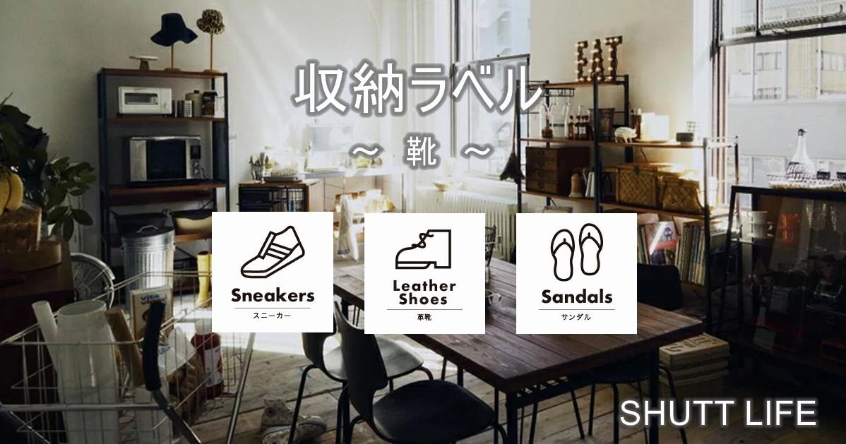靴の収納ラベル【シュッと整理整頓】ラベリング無料ダウンロード!