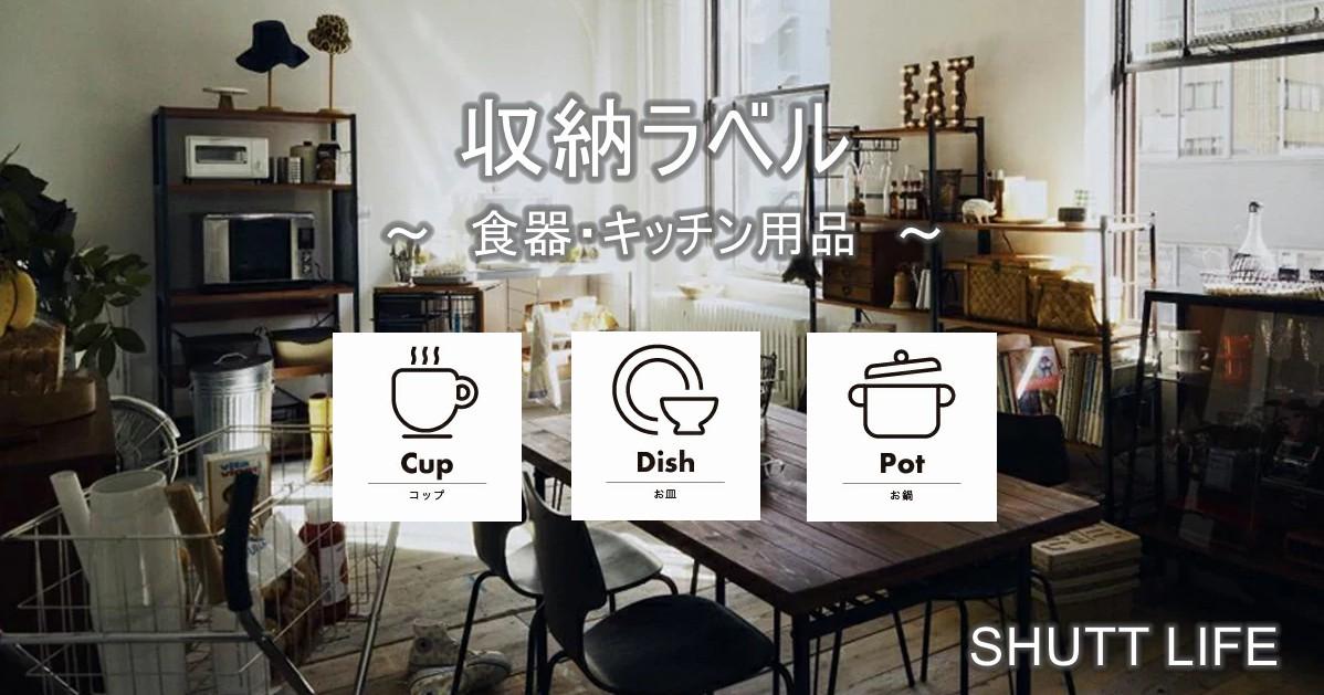 食器・キッチン用品の収納ラベル【シュッと整理整頓】無料DL!
