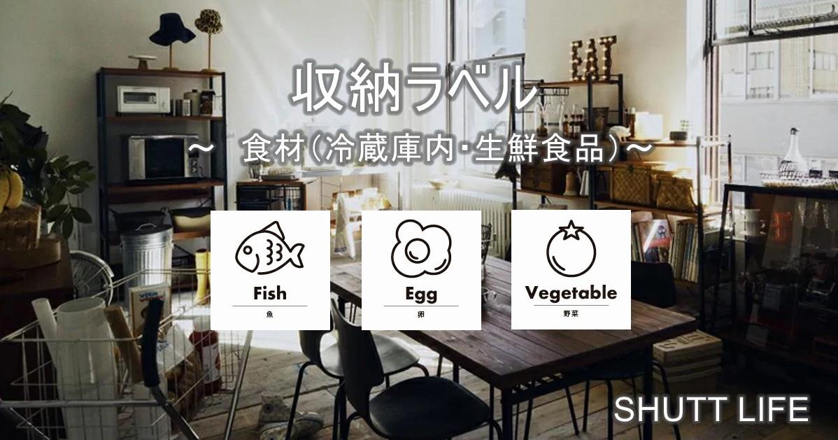 食材(冷蔵庫内・生鮮食品)の収納ラベル【シュッと整理整頓】無料!