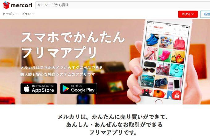 メルカリ フリマアプリ トップ 便利