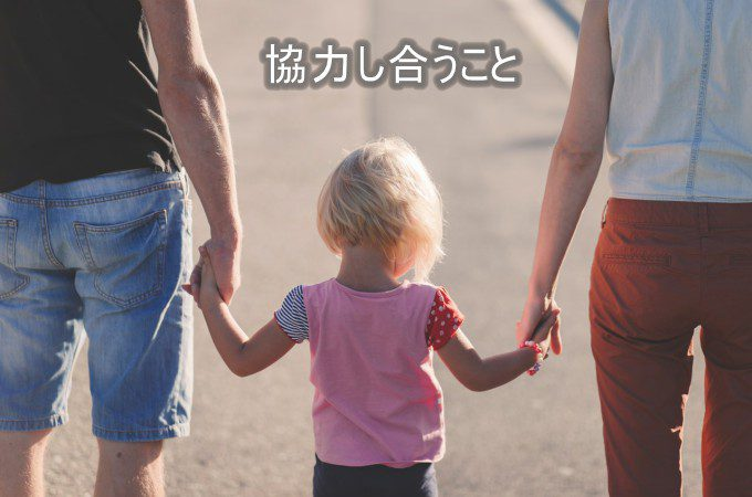 協力し合えれば「子供=資産」である