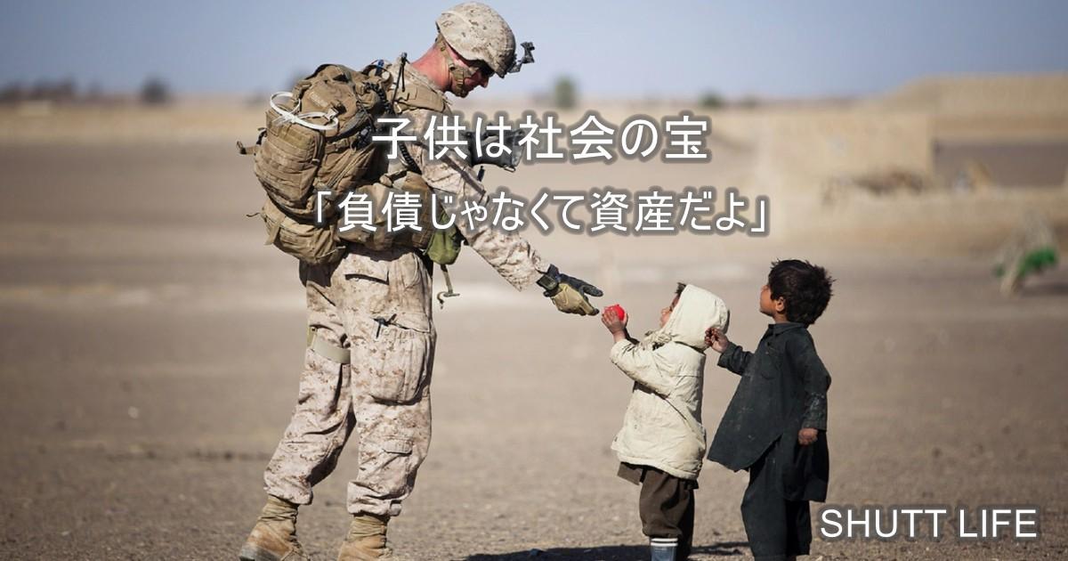 子供がうざいと思う人へ…子供は社会の宝「負債じゃなくて資産だよ」
