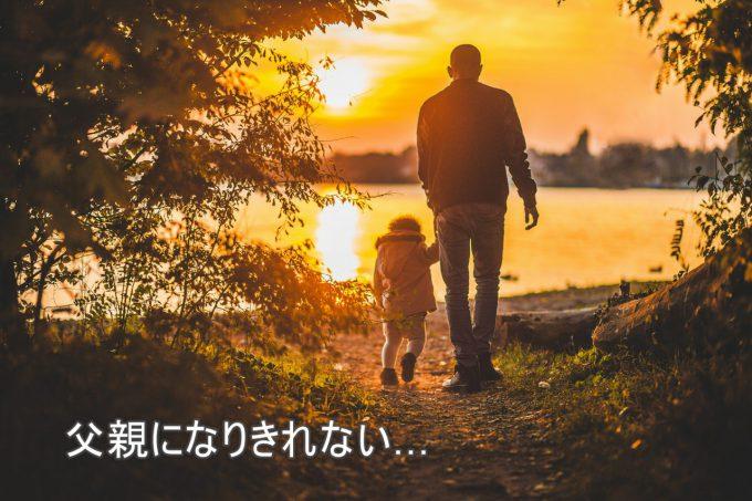 父親になりきれない夫 根本原因
