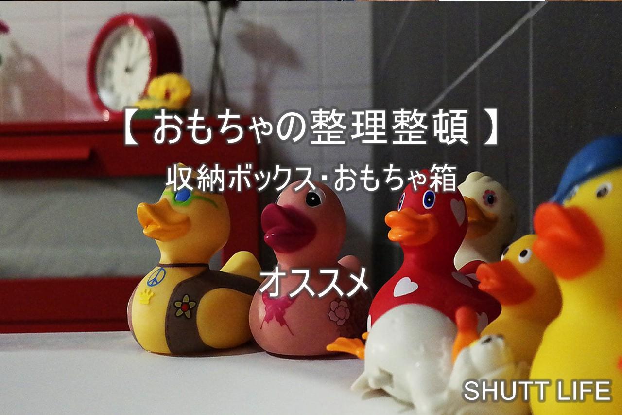 【おもちゃの整理整頓】収納ボックス・おもちゃ箱のオススメ商品5選